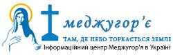 Меджугор'є