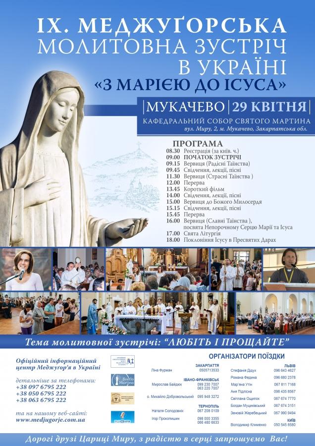 IX Meджуґорська молитовна зустріч в Україні 29 квітня 2017 р.
