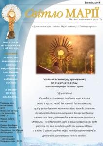 """Газета """"Світло Марії"""". Травень 2018"""