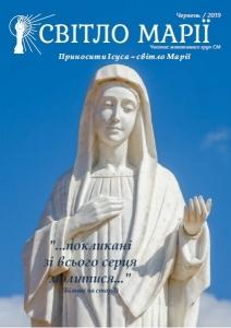 Світло Марії. Червень 2019