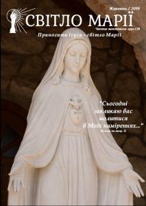 Світло Марії. Жовтень 2019