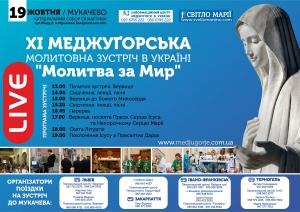 Пряма трансляція Меджуґорської молитовної зустрічі в Україні, 19 жовтня 2019 р.