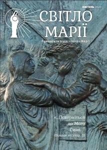"""Газета """"Світло Марії"""". Квітень 2020"""
