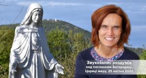 Звукозапис роздумів над посланням від 25.04.2020 (Тереза Гажійова)