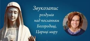 Звукозапис роздумів над посланням від 25.05.2020 (Тереза Гажійова)