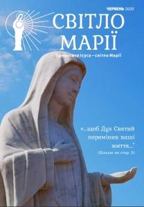 """Газета """"Світло Марії"""". Червень 2020"""