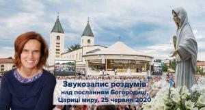 Звукозапис роздумів над посланням від 25.06.2020 (Тереза Гажійова)