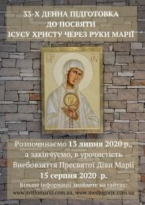 Посвята себе Ісусу Христу через руки Марії