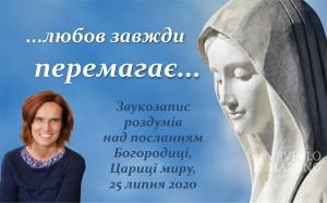 Звукозапис роздумів над посланням від 25.07.2020 (Тереза Гажійова)