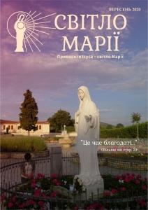 Світло Марії. Вересень 2020
