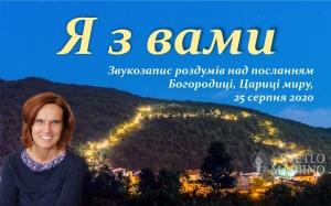 Звукозапис роздумів над посланням від 25.08.2020 (Тереза Гажійова)