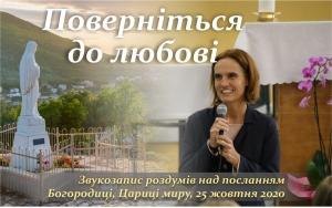 Звукозапис роздумів над посланням від 25.10.2020 (Тереза Гажійова)