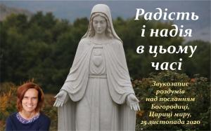Звукозапис роздумів над посланням від 25.11.2020 (Тереза Гажійова)