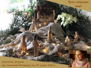 Звукозапис роздумів над посланням від 25.12.2020 (Тереза Гажійова)