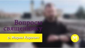 о. Марін Карачіч - Як отримати повну індульгенцію?