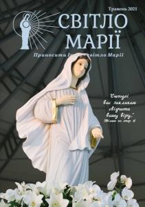 Світло Марії. Травень 2021