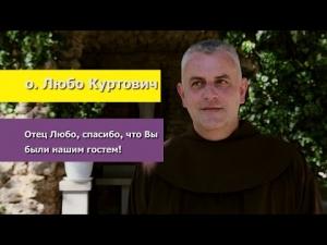 о. Любо Куртович - У чому краса і сенс молитви Розарію?
