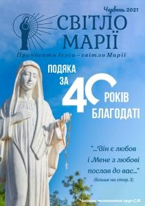 Світло Марії. Червень 2021