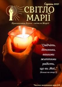 Світло Марії. Серпень 2021
