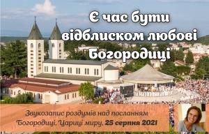 Звукозапис роздумів над посланням від 25.08.2021 (Тереза Гажійова)